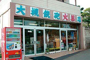 1337326268585_08_otsuki_shop