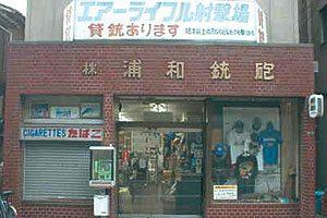 1337326368611_11_urawa_shop