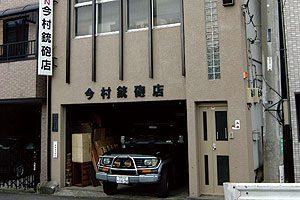 1337334560109_23_imamura_shop